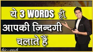 These 3 Things Will Change Your Life | ज़िन्दगी बदल जाएगी | Life Changing Video by Him eesh