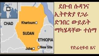 South Sudan holds border consultative meeting with Ethiopia - DireTube News