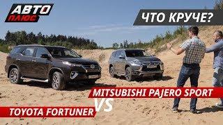 Выбираем рамный внедорожник Toyota Fortuner VS Mitsubishi Pajero Sport | Выбор есть!