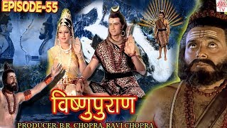 Vishnu Puran  # विष्णुपुराण # Episode-55 # BR Chopra Superhit Devotional Hindi Serial ||
