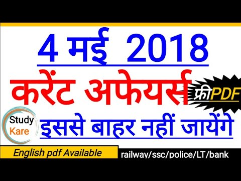 4 May 2018 Current Affairs in Hindi || by study kare