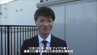 20181002安田武広調教師200勝