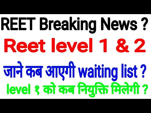Reet breaking news 2018 / reet level 1 latest news today / reet high court news / reet waiting list