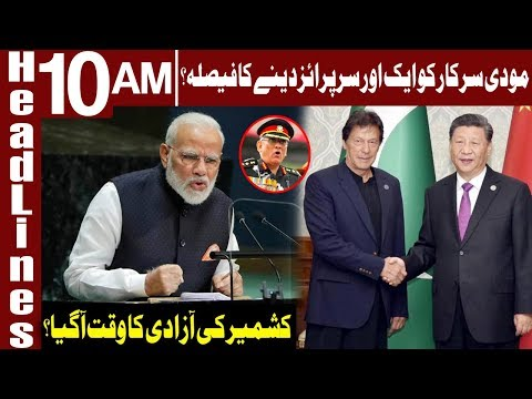 Pak China Talks on Kashmir Issue | Headlines 10 AM | 9 October 2019 | Express News