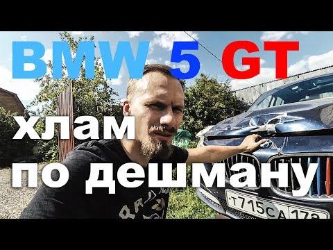 Еду в Питер смотреть очередной хлам BMW 5 GT, поиск нового проекта для нищеброда