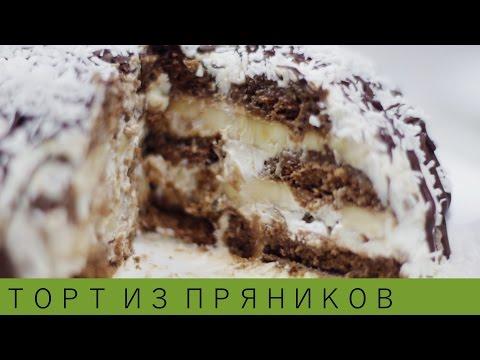 Торт из пряников «Вдохновение» / Рецепты и Реальность / Вып. 34