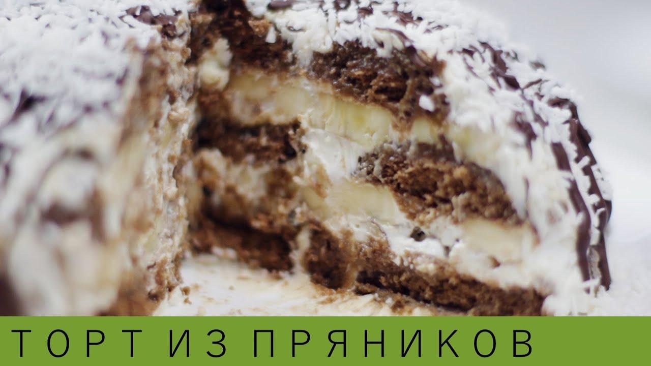 Торт из бананов и пряников рецепт пошагово
