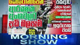Siyatha Morning Show | 04.11.2020