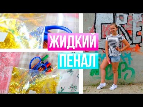 DIY: Жидкий Пенал / BACK TO SCHOOL / ПЕНАЛ-АКВАРИУМ / ЛАВА-ПЕНАЛ