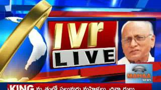 AP CM On Sand Mafia| KCR Mirchi Farmers Attack on Market|Bahubali 2 full movie Review|IVR Analysis