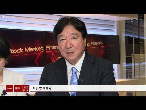 ヤシマキザイ[7677]東証2部 IPO
