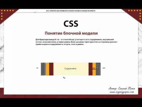Курс CSS - Урок №21. Блочные и встроенные элементы.
