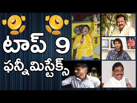 Top 9 Telugu Funny Videos On Social Media 2018 | Telugu Comedy | Dot News