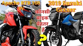 2019 Suzuki Gixxer 155 VS Apache RTR 160 4V ll Competition Check🔥🔥