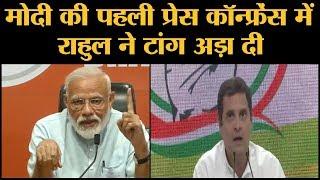 Narendra Modi First Press Conference कर रहे थे, बीच में Rahul Gandhi ने अपनी शुरू कर दी