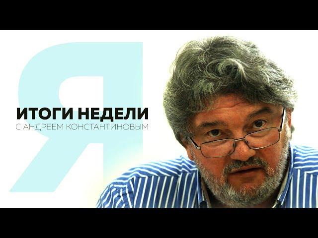 Итоги недели с Андреем Константиновым Сирия, Алексиевич и польские монументы.