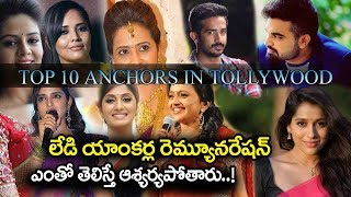 Telugu Anchors Remuneration | Telugu Tv Anchors Remuneration | Top Telugu Tv Anchors | TTM
