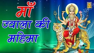 Mata Rani Bhajan : माँ ज्वाला की महिमा | Anjali Jain | Hindi Mata Rani Bhajan | Trimurti