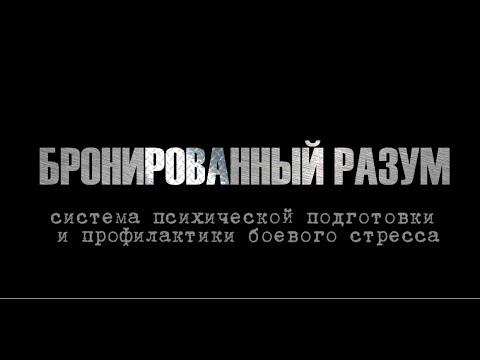 БРОНИРОВАННЫЙ РАЗУМ / БРОНЬОВАНИЙ РОЗУМ