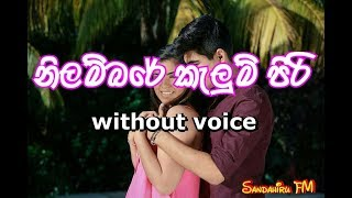 Nilambare kalum piri Karaoke (without voice) නිලම්බරේ කැලුම් පිරි