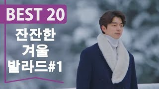 Download Lagu 겨울에 듣기 좋은 노래 베스트 20곡 [ 가사 첨부 ] Korean Best Winter Songs Top20 Gratis STAFABAND