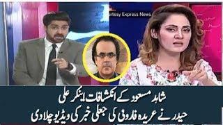 شاہد مسعود کے انکشافات اینکر علی حیدر نے غریدہ فاروقی کی جعلی خبر کی ویڈیو چلا دی