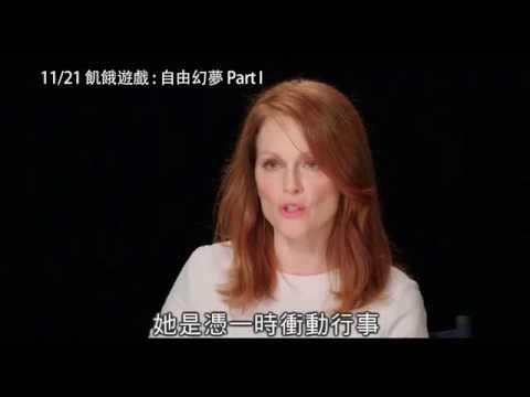 飢餓遊戲:自由幻夢 1 - 茱莉安摩爾訪談