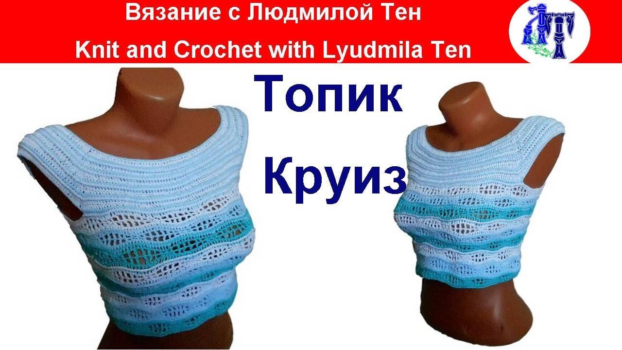 Вязание спицами от людмилы тен 131