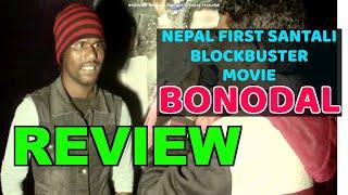 Actor HASDA BAYAR II Actress KABITA BASKE Santali Film BONODAL ( CHANGE )