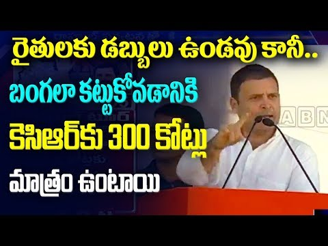 AICC Chief Rahul Gandhi Speech At Congress Praja Garjana Sabha in Kamareddy | ABN Telugu