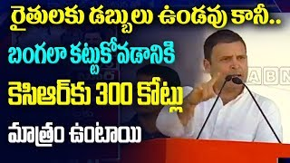 AICC Chief Rahul Gandhi Speech At Congress Praja Garjana Sabha in Kamareddy
