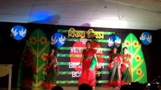 BCAS Bijoy Dibosh 2014| Jole Utho Bangladesh Bangla dance| A BHLS Production