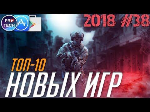 ТОП 10 лучших новых игр для iOS и Android 2018 (+ССЫЛКИ) | №38 ProTech