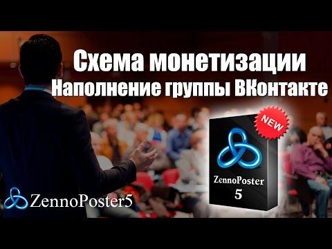 Схема монетизции Zennoposter. Наполнение группы ВКонтакте