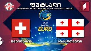 Швейцария : Грузия