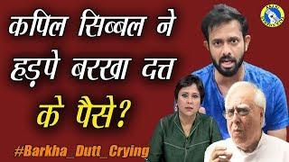 Barkha Dutt V/S INC leader Kapil Sibal over Money | AKTK