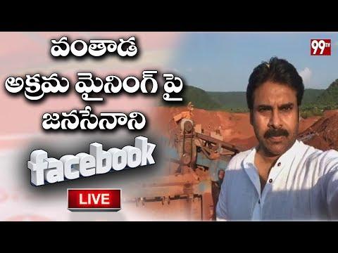 Live | JanaSenani on Vantada Mining Mafia #FaceBook | Pawan Kalyan | 99 TV Telugu