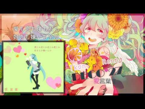 【ムラサギ】 Aikotoba & Aikotoba II Mash-Up「愛言葉 ・愛言葉Ⅱ」【合わせて歌ってみた】