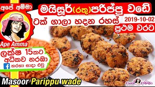 Quick & easy masoor parippu wade by Apé Amma