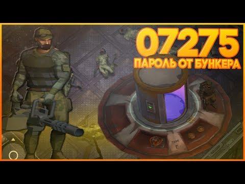 Last day on Earth Survival - Полный Обзор АК-47, МИНИГАН, СЕКРЕТНЫЙ БУНКЕР! ПАРОЛЬ 07275