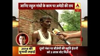 WATCH: राहुल गांधी ने अमेठी में कितना विकास किया, जानिए- जनता की राय