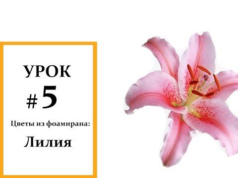 Лилия мастер класс, Фоамиран цветы, Мастер класс из фоамирана Foam Flouwers - YT Channel Embed