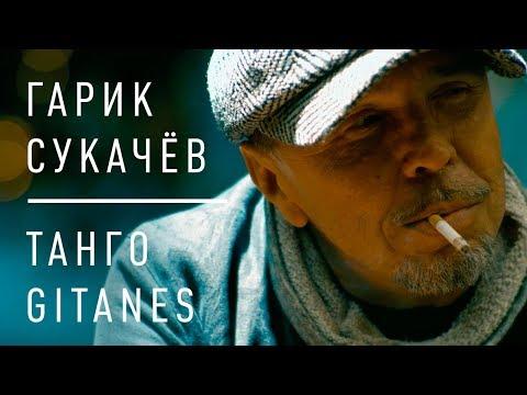 [ПРЕМЬЕРА] Гарик Сукачёв - Танго Gitanes