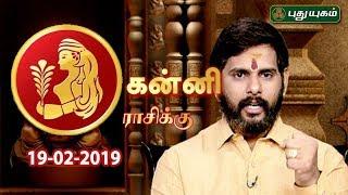 கன்னி ராசி நேயர்களே! இன்றுஉங்களுக்கு… | Virgo | Rasi Palan | 19/02/2019
