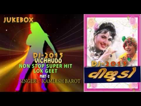 DJ 2015 | Vichhudo | Gujarati | Sanedo Lal Sanedo | Kamalesh...