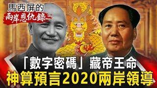 【馬西屏兩岸恩仇錄】「數字密碼」藏帝王命 神算預言2020兩岸領導 網路版關鍵時刻 20190910
