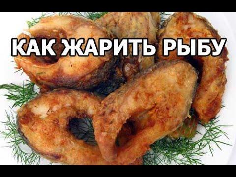 Как жарить рыбу и сколько. Рецепт от Ивана!