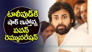 Pawan Kalyan Gets RECORD Remuneration For His New Movie | Pawan Kalyan Latest NEWS
