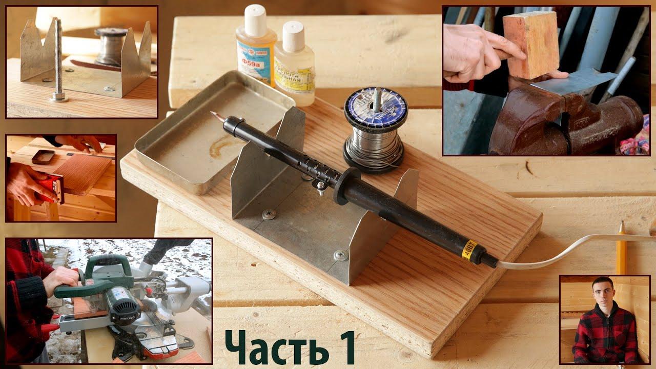 строительства рабочий стол для пайки своими руками поиск, поставщики магазины
