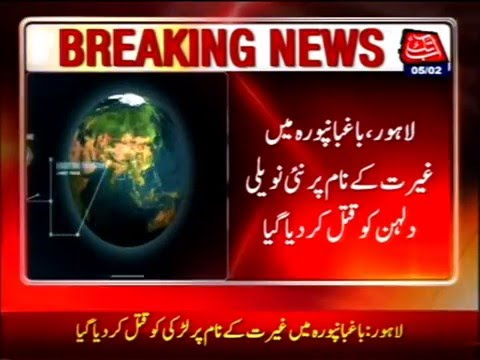Lahore: Bride killed in Baghbanpura